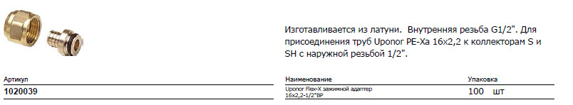 Размер на Uponor 1020039