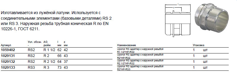 Размер на Uponor 1029133