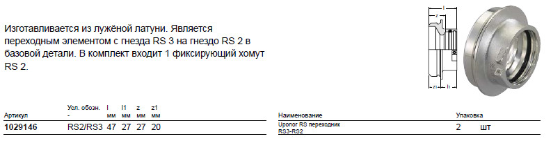 Размер на Uponor 1029146