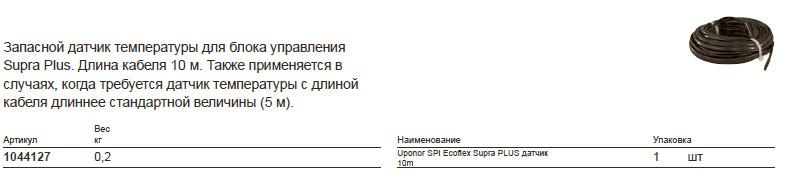 Размер на Uponor 1044127