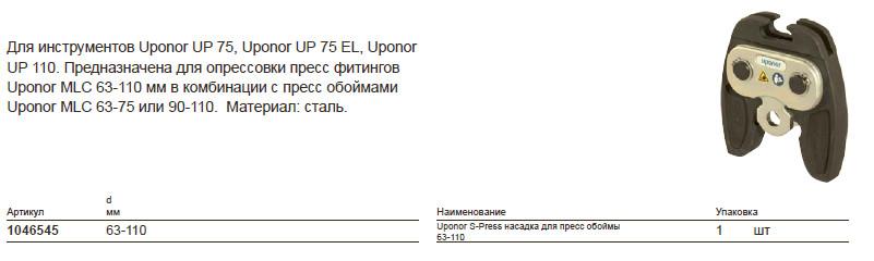 Размер на Uponor 1046545