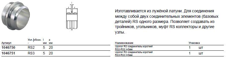 Размер на Uponor 1046750