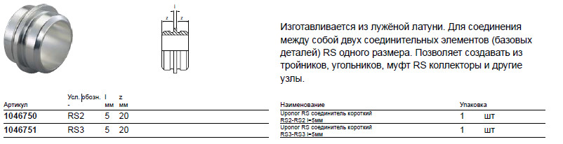 Размер на Uponor 1046751