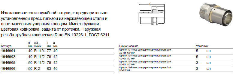 Размер на Uponor 1046902