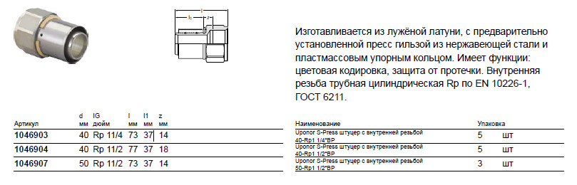 Размер на Uponor 1046904