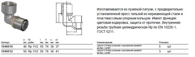 Размер на Uponor 1046912