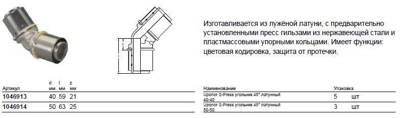 Размер на Uponor 1046914