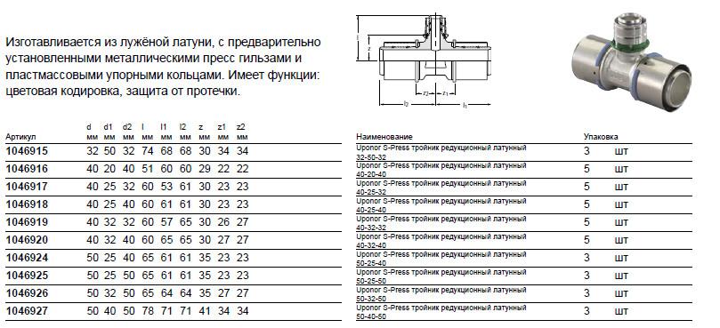 Размер на Uponor 1046917
