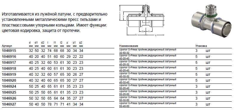 Размер на Uponor 1046919