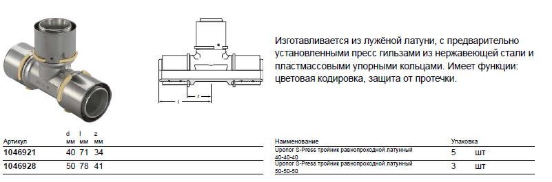 Размер на Uponor 1046921