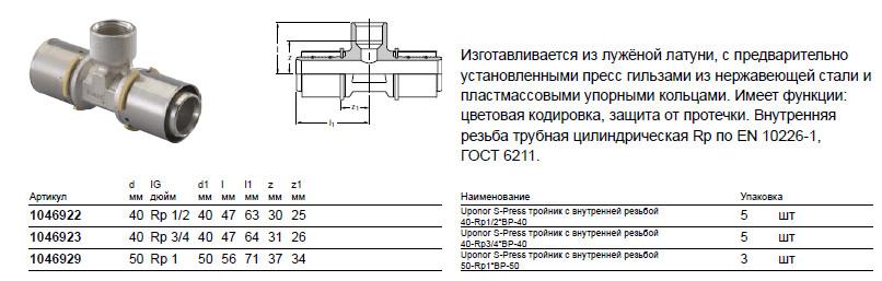 Размер на Uponor 1046929