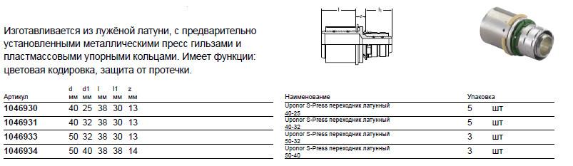 Размер на Uponor 1046930