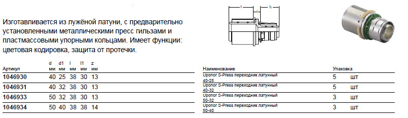 Размер на Uponor 1046931