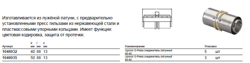 Размер на Uponor 1046932