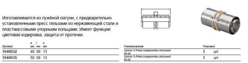 Размер на Uponor 1046935