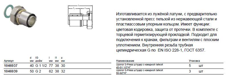 Размер на Uponor 1046939