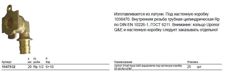 Размер на Uponor 1047932