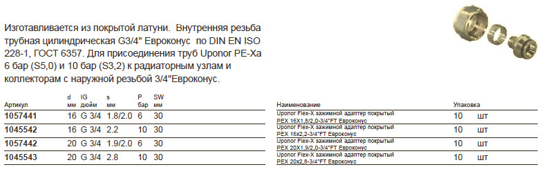 Размер на Uponor 1057442