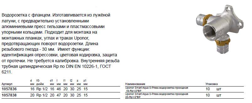 Размер на Uponor 1057836