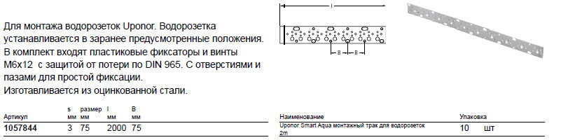 Размер на Uponor 1057844
