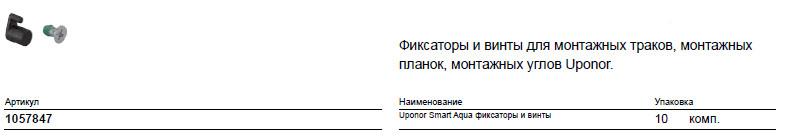 Размер на Uponor 1057847