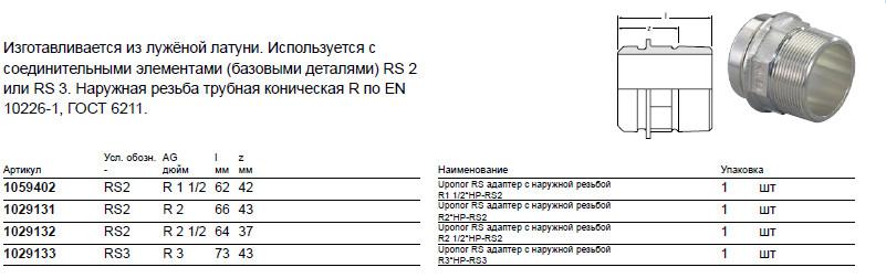 Размер на Uponor 1059402