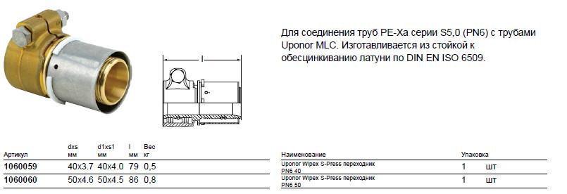 Размер на Uponor 1060059
