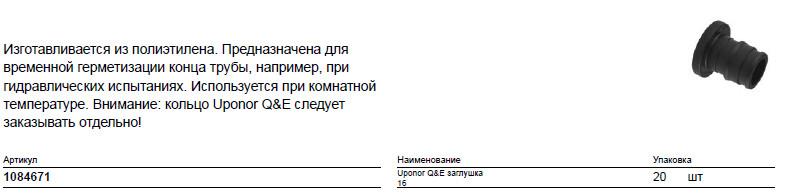 Размер на Uponor 1084671