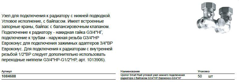 Размер на Uponor 1084688