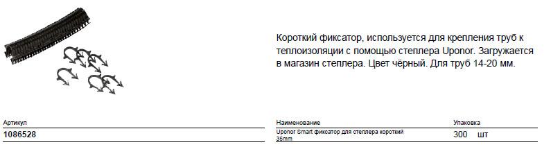 Размер на Uponor 1086528