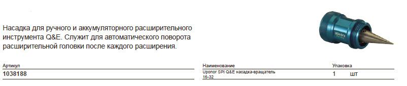 Размер на Upоnur 1038188