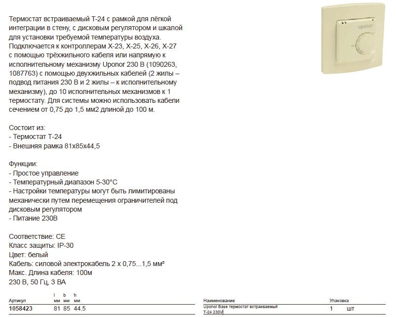 размеры Uponor Base -1058423