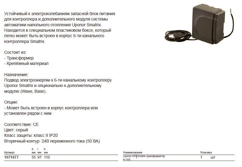 размеры Uponor SPI Smatrix 1071677