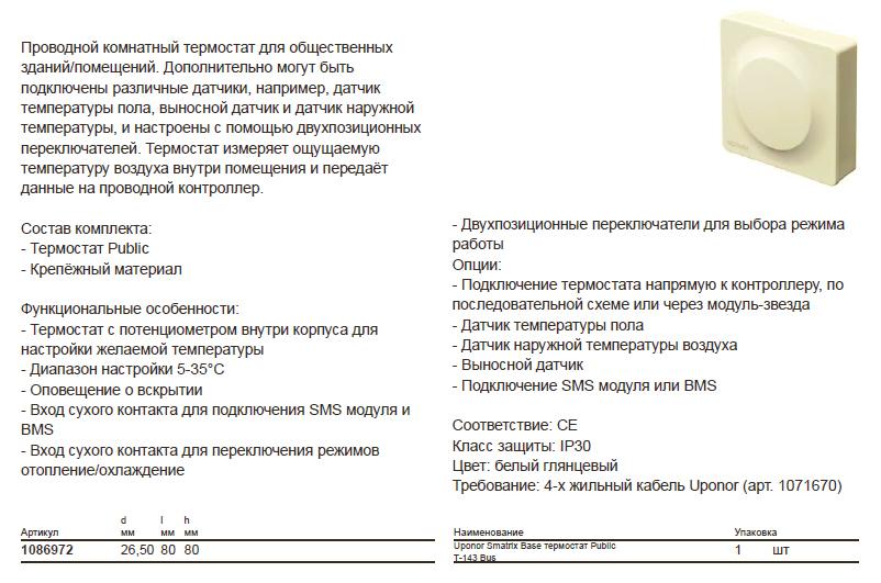 размеры Uponor Smatrix 1086972