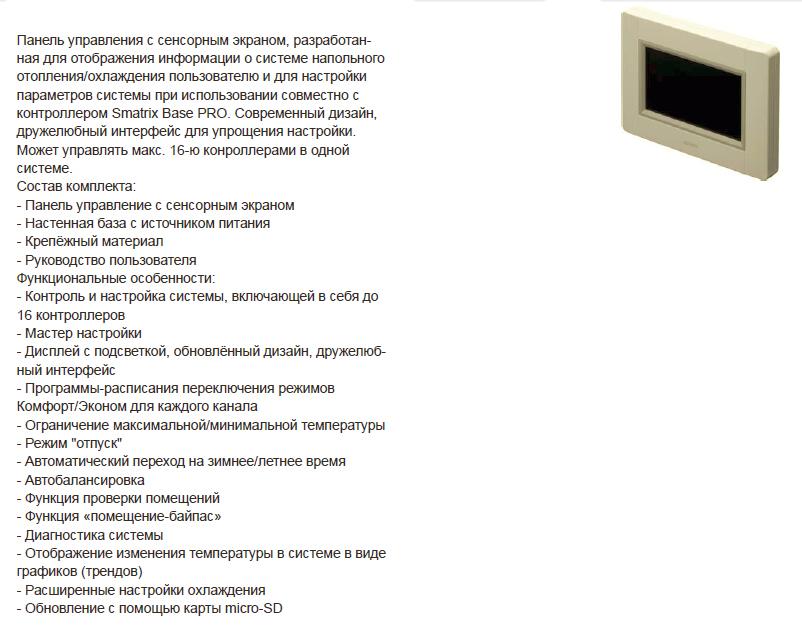Размеры-Uponor-Smatrix-1087161