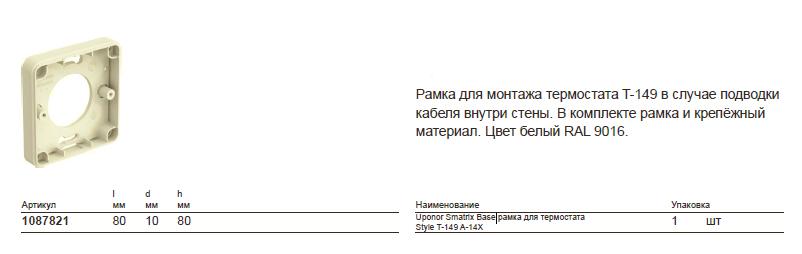 размеры Uponor Smatrix 1087821
