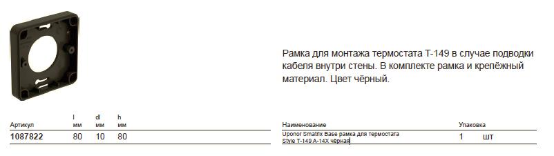 размеры Uponor Smatrix 1087822