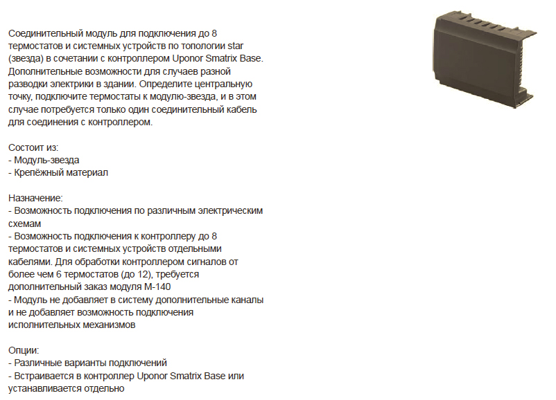 Размеры-Uponor-Smatrix-Base 1071651