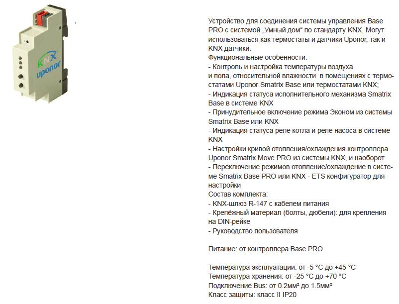 Размеры Uponor Smatrix Base 1087164