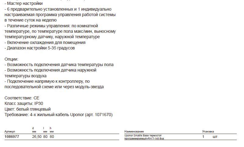 размеры-Uponor-Smatrix1086977