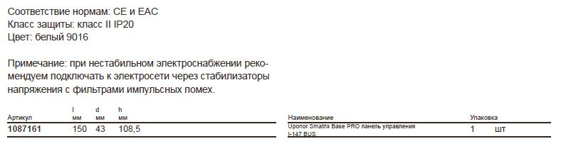 Размеры-Uponor-Smatrix1087161