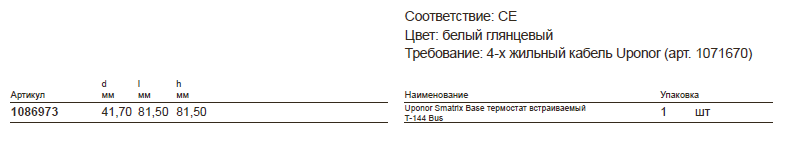 размеры-UponorSmatrix-1086973