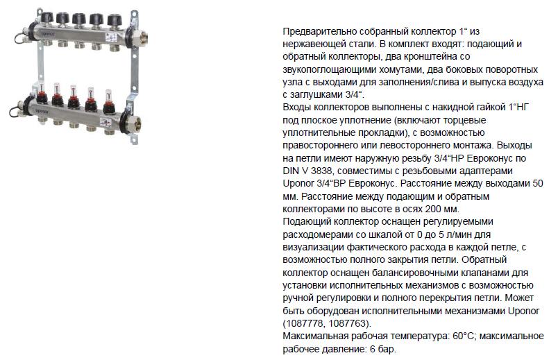 Размеры-на-Uponor-115