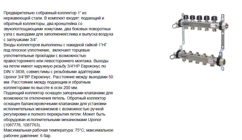 Размеры-на-Uponor-213