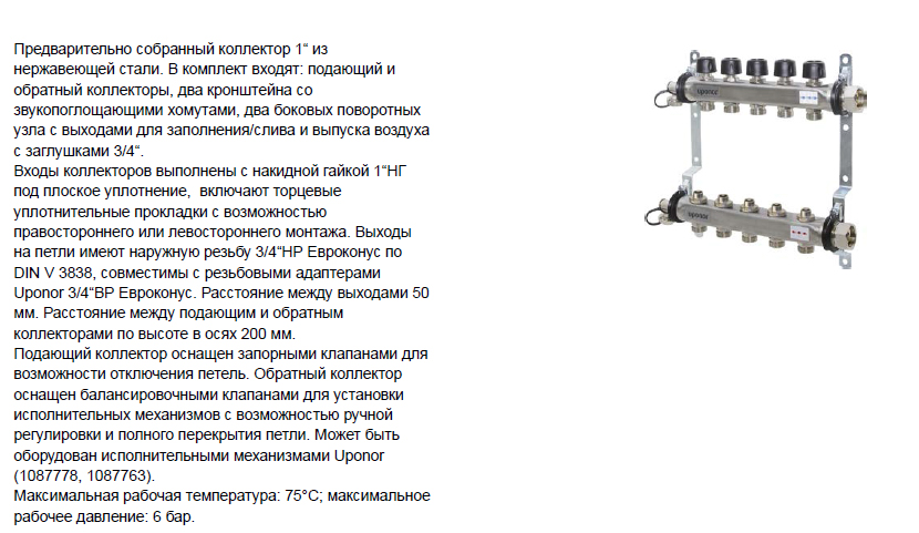 Размеры-на-Uponor-215