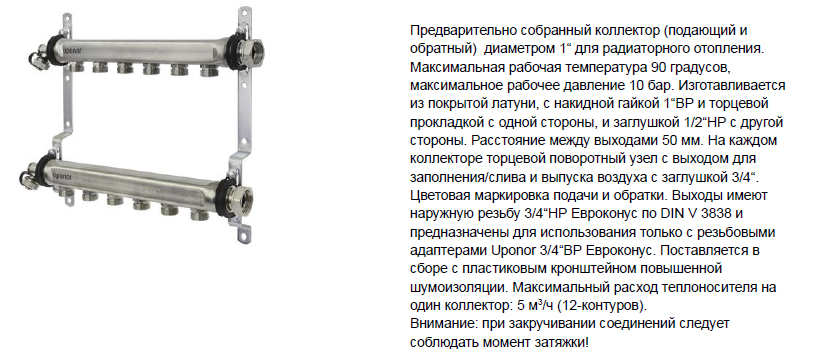 Размеры-на-Uponor-320