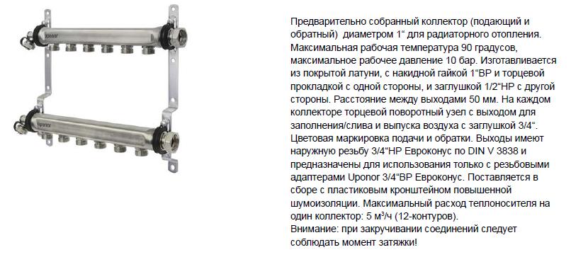 Размеры-на-Uponor-322