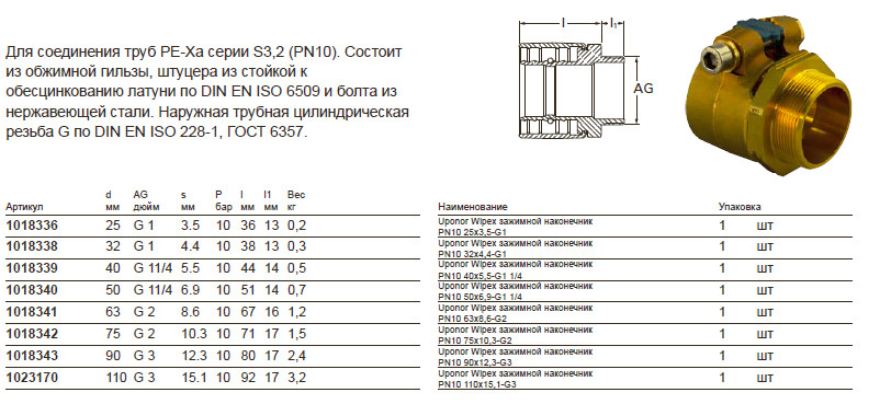 "Размеры на Uponor Wipex зажимной наконечник PN10 63x8.7  G 1""нр  1018341"