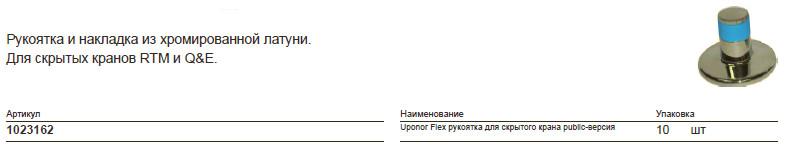 Размеры на uponor 1023162