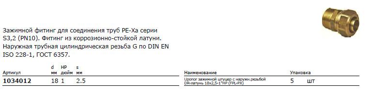 """Размеры на Uponor зажимной штуцер с наружной резьбой PN10 18x2,5 G 1""""нр  1034012"""